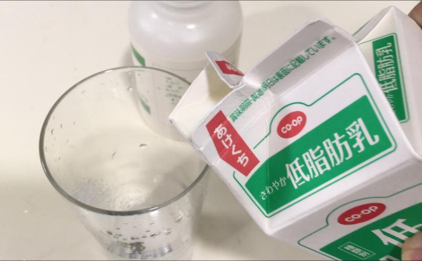 「牛乳でお腹ゴロゴロ」を回避する